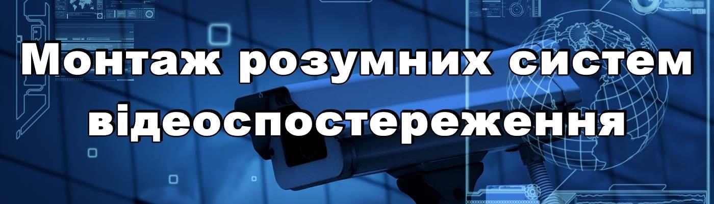 Відеонагляд,відеоспостереження