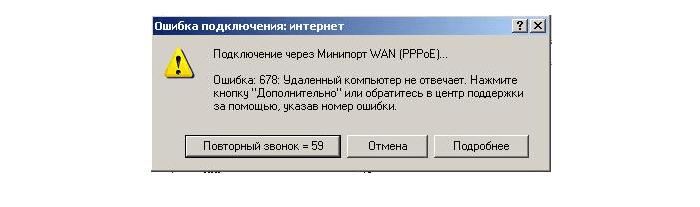 oshibka-678-pri-podklyuchenii-k-internetu