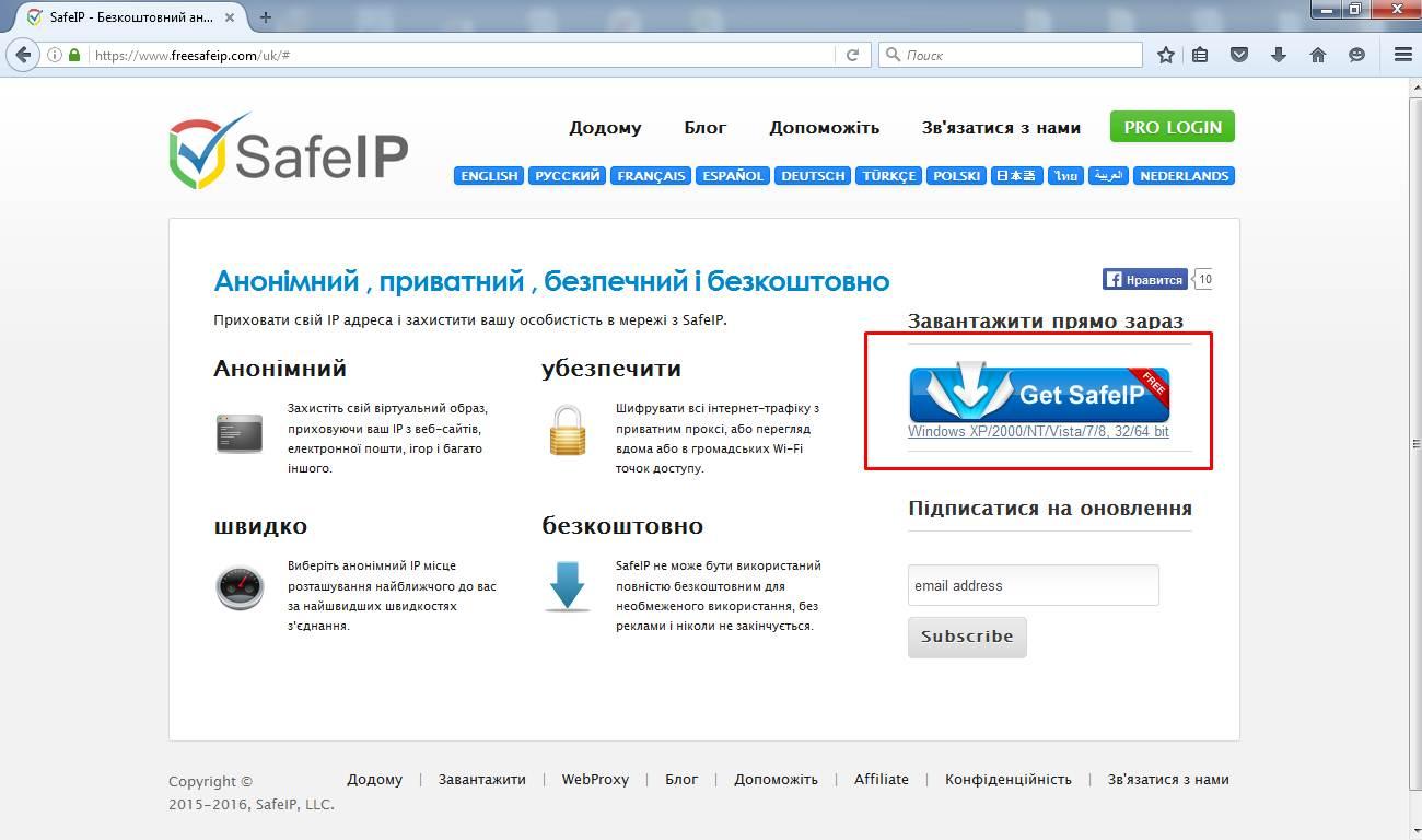 програма для заміни свого IP адресу