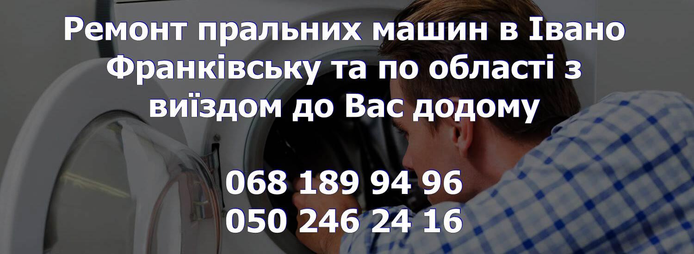 ремонт пральних машин Івано-Франківськ